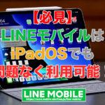 【必見】LINEモバイルはiPadOSでも問題なく利用可能!詳細