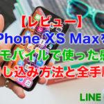 【レビュー】iPhone XS MaxをLINEモバイルで使った感想と申し込み方法と全手順