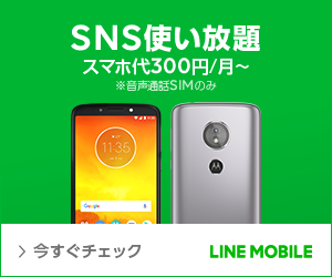 LINEモバイル300円キャンペーン