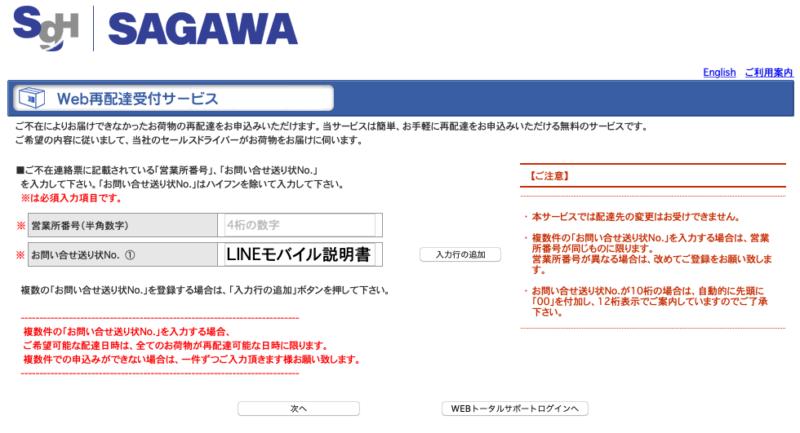 佐川 営業所にお問い合わせください
